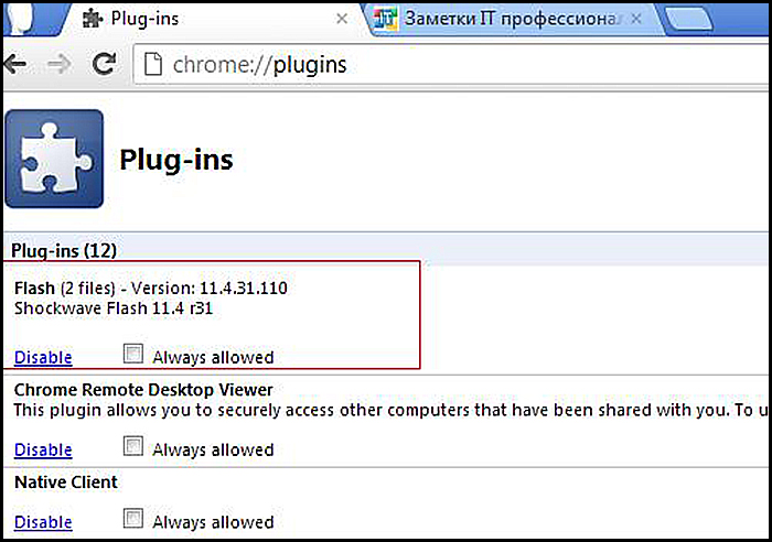 Chrome Plugins включити Adobe Flash Player
